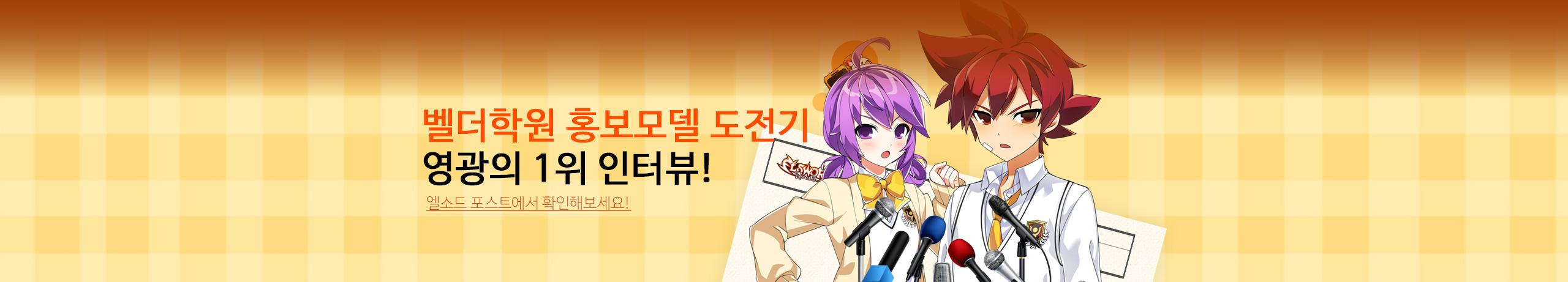 벨더학원 홍보모델 1위 인터뷰 공개