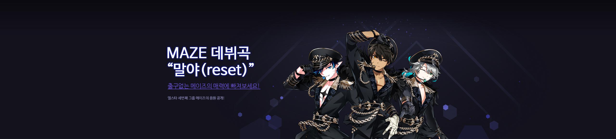 메이즈 음원 발매