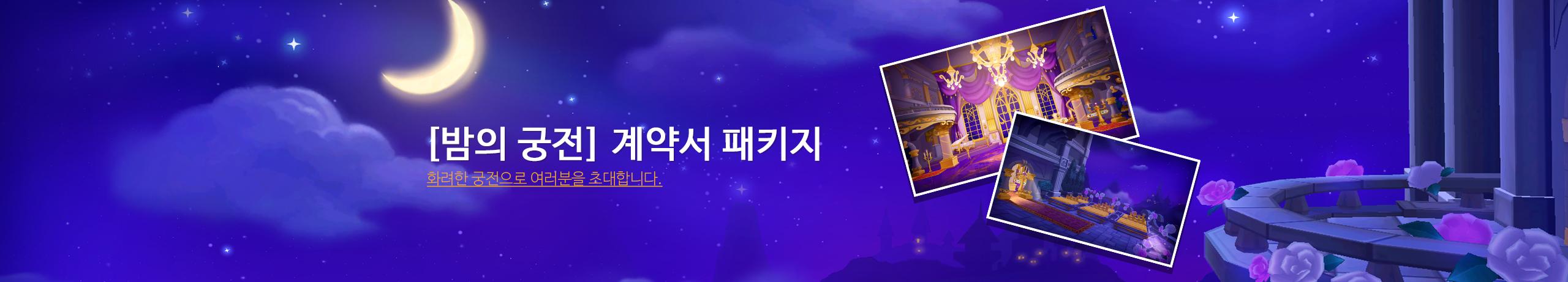10/31(목) [밤의 궁전] 계약서 패키지