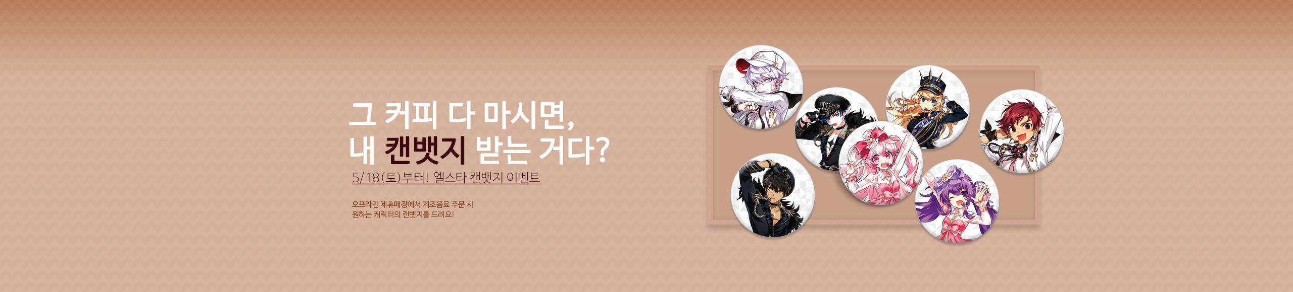 엘소드X달콤커피 특별 이벤트 공개 이동