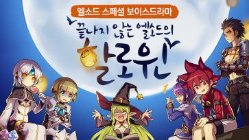 엘소드 스페셜 보이스드라마의 링크
