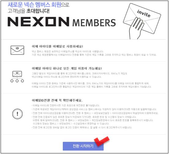 넥슨 멤버스 회원 전환 캠페인 안내