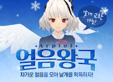 겨울왕국 이벤트