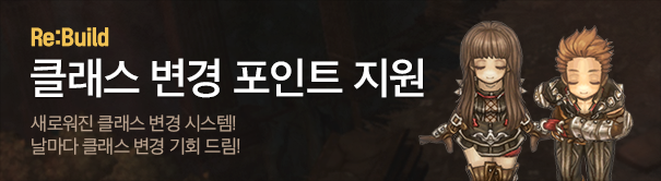[Re:Build] 클래스 변경 포인트 지원