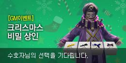 [GM이벤트] 크리스마스 비밀 상인_투표 결과 공개