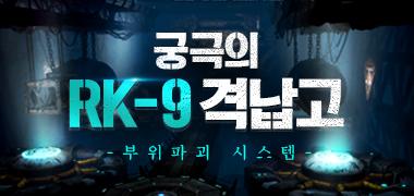 궁극의 RK-9 격납고