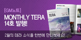 [GM노트] 월간 테라 잡지, 먼슬리 테라 14호