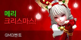 [GM이벤트][종료] 크리스마스를 나는 법!