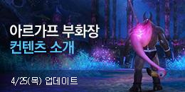 [GM노트] 아르가프 부화장 컨텐츠 소개