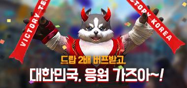 대한민국, 응원 가즈아~!