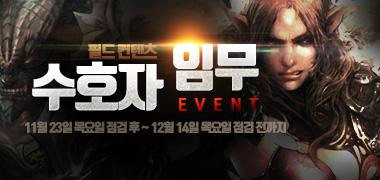 수호자의 임무 EVENT