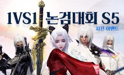 1vs1논검대회 사전 이벤트