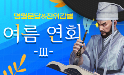 여름 연회 3탄