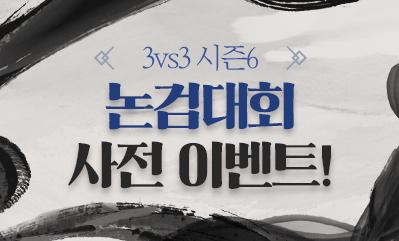 3vs3 논검대회 시즌6 사전 이벤트