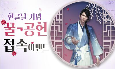 한글날 기념 꿀공헌 접속 이벤트!