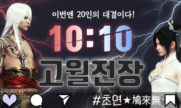 초연★鳩來無#0905 10vs10 고월전장 가즈아!