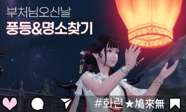 화련★鳩來無#0518 부처님오신날! 풍등&명소찾기 이벤트