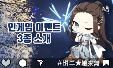 벼루★0122 1/25(월) 시작 인게임 이벤트 3종 소개!