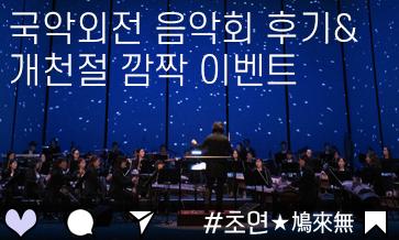 초연★鳩來無#1002 음악회 후기&개천절 이벤트