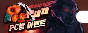 Re Run PC방 이벤트