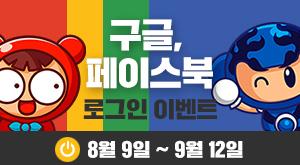 구글, 페이스북 로그인 이벤트