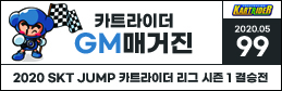 5월의 매거진 - 2020 카트리그 시즌1 결승