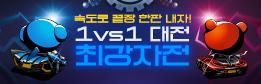 1vs1 대전 최강자전