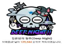 [엠블럼] 깊은 밤의 질주