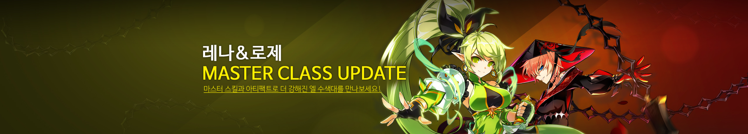 MASTER CLASS UPDATE - 3차