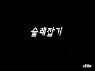 [��������][�����]-1ȭ�� ��ũ