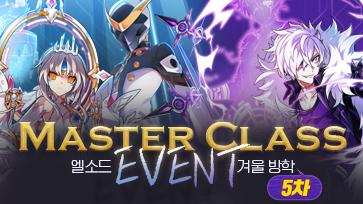 MASTER CLASS EVENT - 5차의 링크