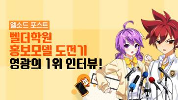 벨더학원 홍보모델 1위 인터뷰 공개 의 링크