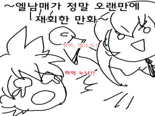 쉬어가는 그림판 만화 3의 링크