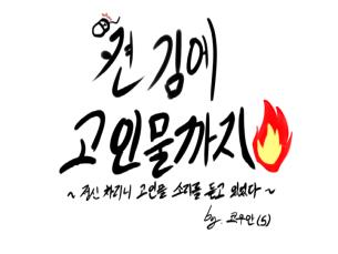 켠 김에 고인물까지 2화- 무식하면 용감하다의 링크