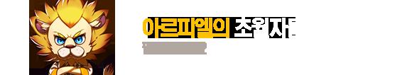 아르피엘신문110호