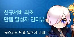 [GM노트] 신규서버 최초 만렙 달성자 인터뷰!