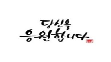 [대한민국] 화이팅 하세요~`