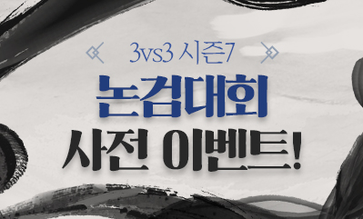 3vs3 논검대회 시즌7 사전 이벤트!