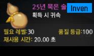 [인벤] 방파연회 1등하기~!