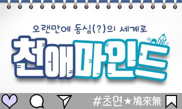 초연★鳩來無#0502 순수한 동심(?)의 세계로~천애마인드 이벤트!