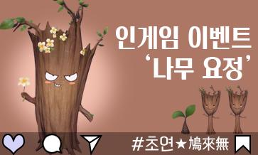 초연★鳩來無#0409 나무 요정 인게임 이벤트 소개(무궁화 꽃이 피었습니다)