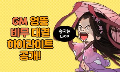 (GM이벤트) GM엉뚱 비무 하이라이트 공개