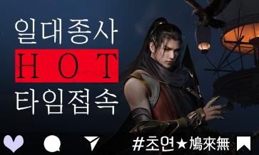 초연★鳩來無#0521 일대종사 핫타임 이벤트!