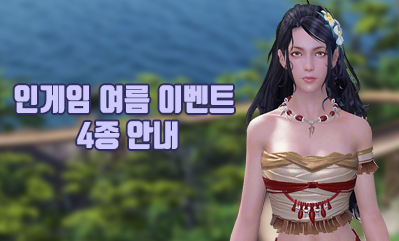 GM서신) 인게임 여름 이벤트 소개!