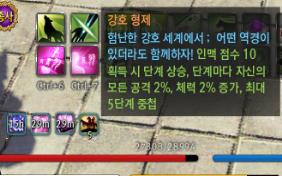 ☆레이드 인맥 점수 총정리☆ 보스 잡기 전 인맥 점수 확인하는 방법 외
