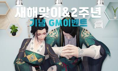 새해맞이&2주년 GM이벤트!