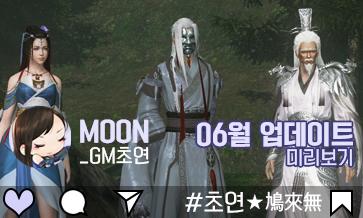 초연★鳩來無#0524 6월 업데이트 미리보기!-1탄-