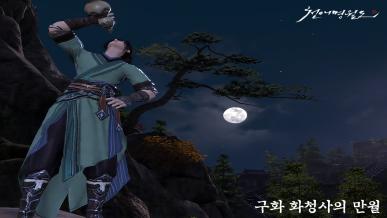 [정월대보름] 구화 화청사의 만월