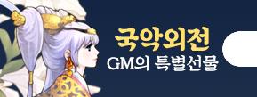 [국악외전] 두리GM의 특별한 선물 (feat.넥캐 3만원) 이벤트