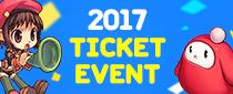 2017 티켓 이벤트